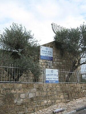 Shfaram synagogue - Image: Piki Wiki Israel 11134 Ancient Synagogue