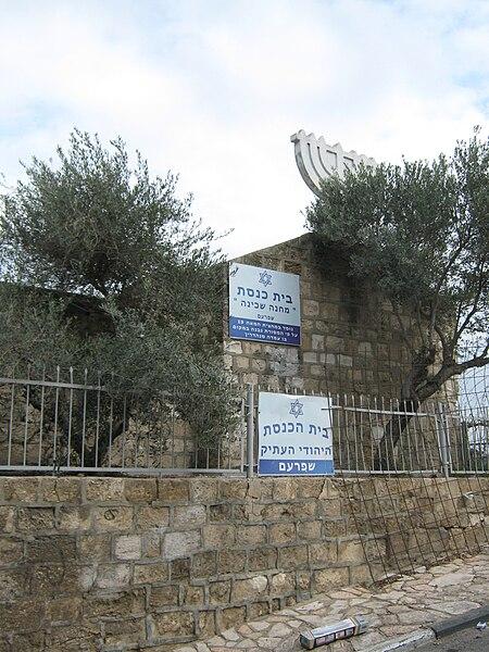 בית כנסת עתיק בשפרעם