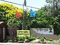 PikiWiki Israel 3749 Moshav Avihayil.JPG