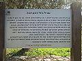 PikiWiki Israel 40984 Canada - Ayalon park.JPG