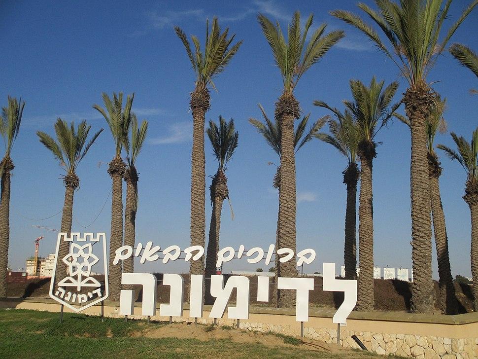 PikiWiki Israel 41777 Entrance to Dimona