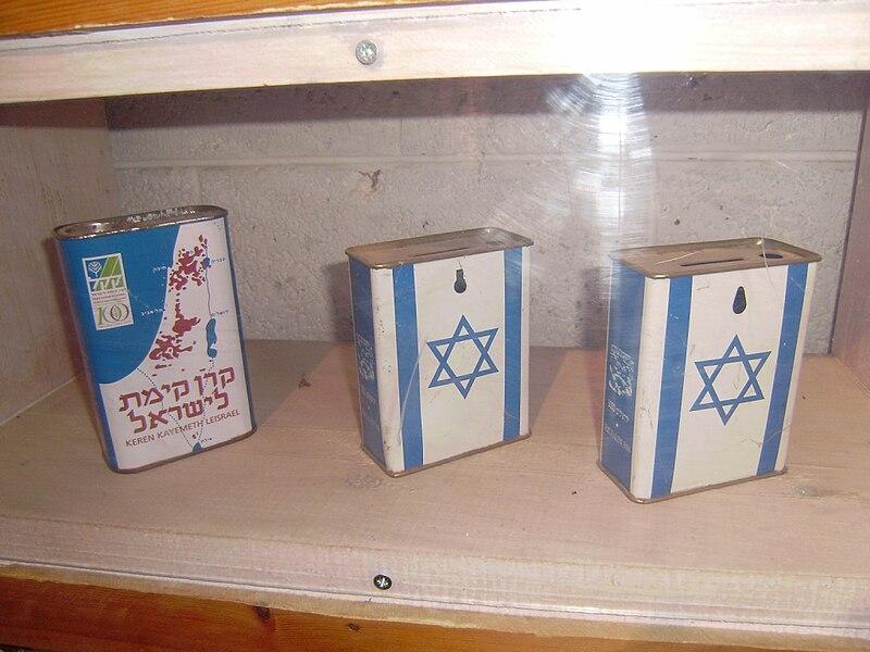 קופסאות קרן קיימת לישראל