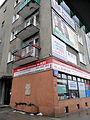 Place of National Memory at 141, Czerniakowska Street in Warsaw - 01.jpg