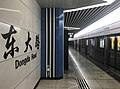 Platform of Line 2 in Dongda Road Station01.jpg