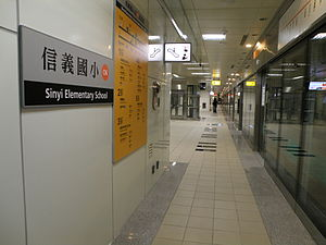 Platform of Sinyi Elementary School Station.jpg