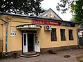 Poltava Korolenko street 30A.jpg