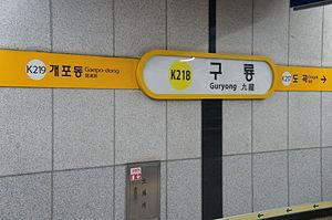 Guryong Station - Image: Q491571 Guryong A01