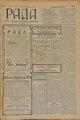 Rada 1908 010.pdf