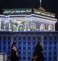 Ramadan 1439 AH, Karbala 16.jpg