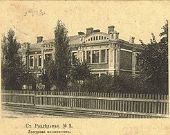 Razdelnaya station. House of machinist.jpg