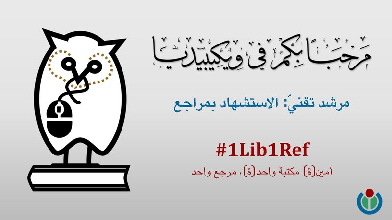File:References on Ar-Wikipedia الاستشهاد بمراجع.pdf