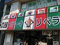 Ribera Steakhouse in Meguro.jpg