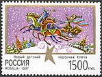 Russia stamp 1997 № 388.jpg