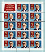 Russia stamp 2018 № 2313list.jpg