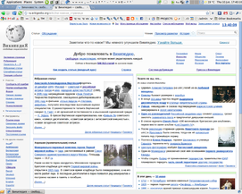 Russian Wikipedia in Vector.png