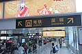 SZ 深圳市 Shenzhen 福田區 Futian Checkpoint Station concourse April 2019 IX2 02 ads Hang Seng Bank Money God.jpg