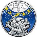 Saint Nicholas Day r coin.jpg