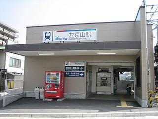 Sakyōyama Station Railway station in Nagoya, Japan