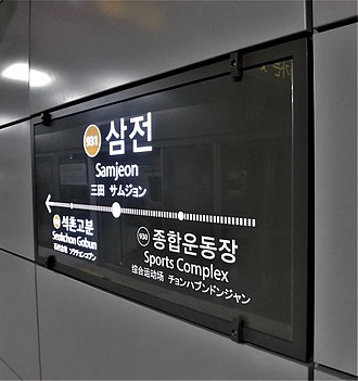 Samjeon station - Image: Samjeon Station 3