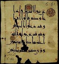 القرآن ويكيبيديا