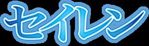Seiren - Image: Seiren logo