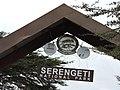 Serengeti 2 (14697519601).jpg