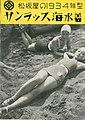 Setsuko Shinobu & Kiyo Kuroda.jpg
