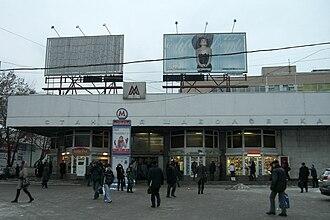 Shabolovskaya (Moscow Metro) - Image: Shabolovskaya (Moscow Metro) Vestibule