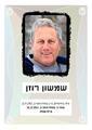Shimshon Rozen, Timorim Memorial page.pdf