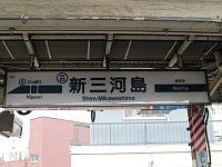 Shin-Mikawashima Station (01) IMG 7690r 20160318.JPG