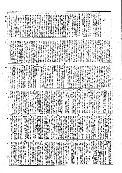 File:Shutei DainipponKokugoJiten 1952 28 fu.pdf