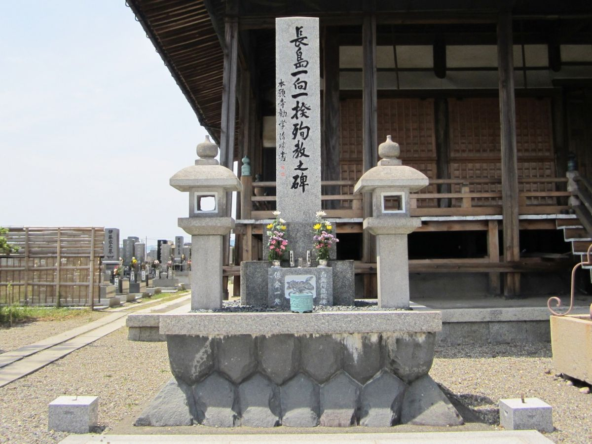 Sieges of Nagashima Martyrs Memorial.jpg