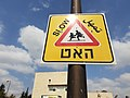 Slow sign in hebrew.jpg