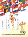 Souvenir sheet of Russia stamp no. 271 - 100th anniversary of Olympics.jpg