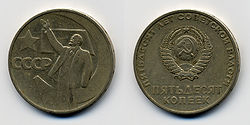 Soviet Union-1967-Coin-0.50. 50 Years of Soviet Power.jpg