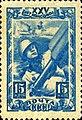 Stamp Soviet Union 1943 CPA873.jpg