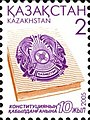 Stamp of Kazakhstan 501.jpg