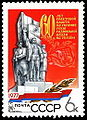 Stamp of USSR1977CPA4780.jpg
