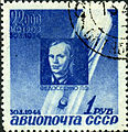 Stamp of USSR 0882g.jpg