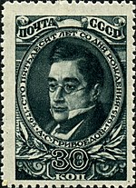 Stamp of USSR 0958.jpg