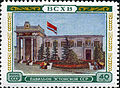 Stamp of USSR 1832.jpg