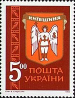 Stamp of Ukraine s36.jpg