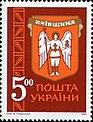 Stamp of Ukraine s36.jpg