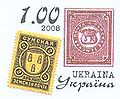 Stamp of Ukraine ua196cvs.jpg