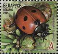 Stamps of Belarus, 2015-26.jpg