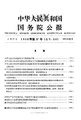 State Council Gazette - 1958 - Issue 27.pdf