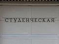 Studencheskaya (Студенческая) (5035788872).jpg