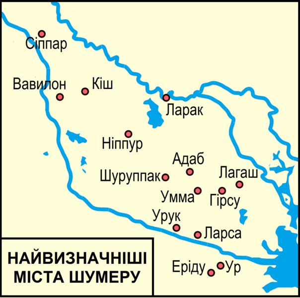 File:Sumer cities ua.png
