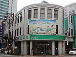 Taipei Nanyang Post Office 20171018.jpg