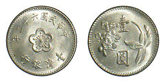壹圓洋銀貨、1973年